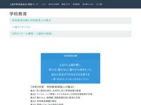 www.jecomite.jorne.ed.jp/contents01/#2